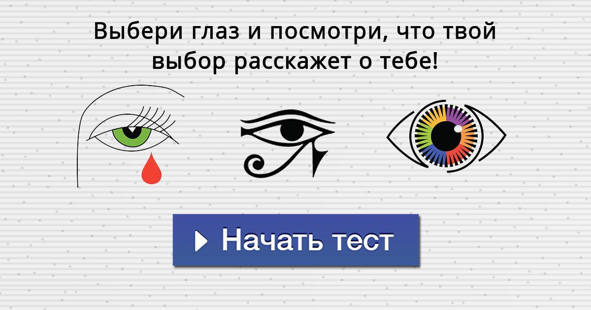 приобрести интересные тесты для глаз фото дома бревно, едавно